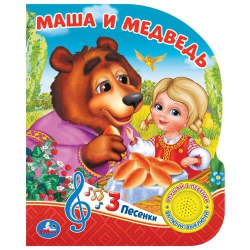 Купить 1 кнопка с тремя песенками. Маша и медведь, Умка, Книги для малышей