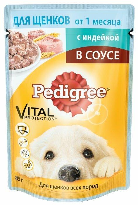Корм для щенков Pedigree для здоровья кожи и шерсти, индейка 85г