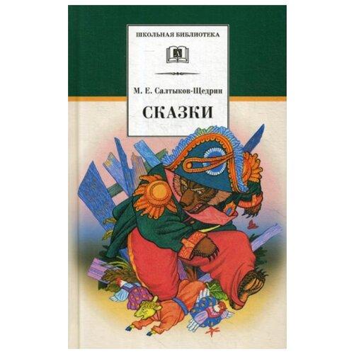 Купить Салтыков-Щедрин М.Е. Сказки , Детская литература, Детская художественная литература