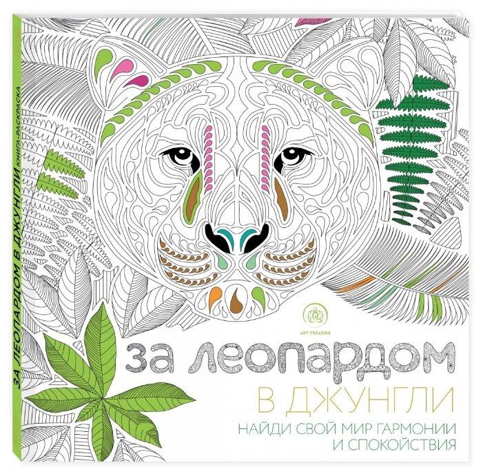 ЭКСМО Раскраска. За леопардом в джунгли