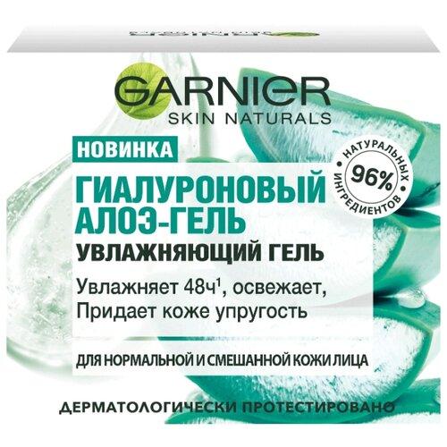 GARNIER Гиалуроновый Алоэ-гель увлажняющий для лица, 50 мл гель для умывания garnier garnier ga002lwjkz73