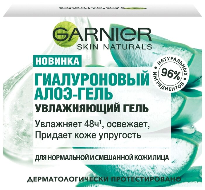 GARNIER Гиалуроновый Алоэ-гель увлажняющий для лица