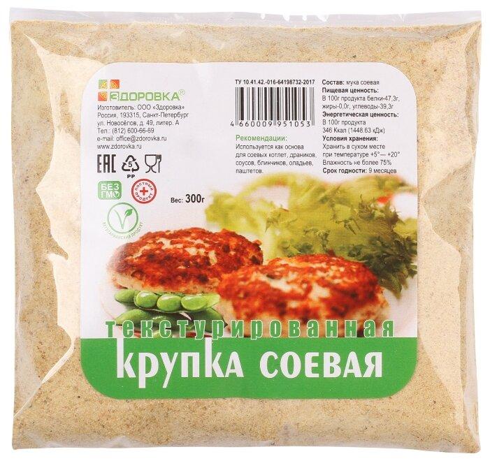 """Крупка соевая """"Здоровка"""" текстурированная 300г"""