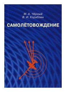 """Черный М., Кораблин В. """"Самолетовождение Репринтное издание"""""""