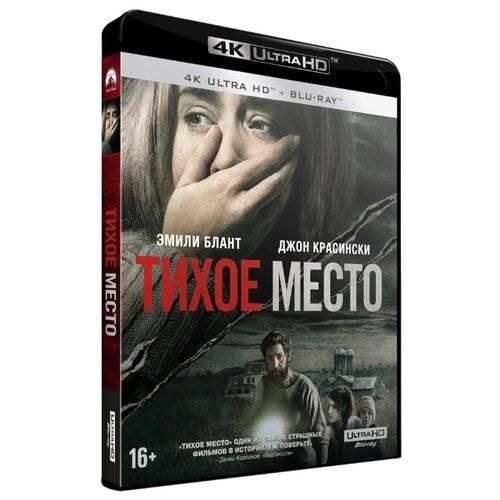 Тихое место (4K UHD Blu-ray, рус. титры) + Тихое место (Blu-ray)