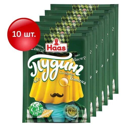Смесь для десерта Haas Пудинг банановый 10 шт. по 40 г