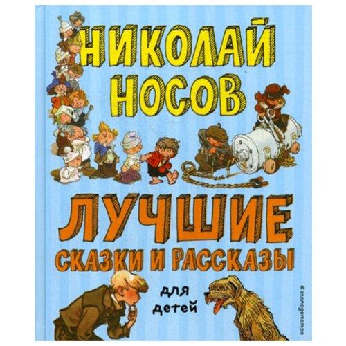 Купить Носов Н.Н. Лучшие сказки и рассказы для детей , ЭКСМО, Детская художественная литература
