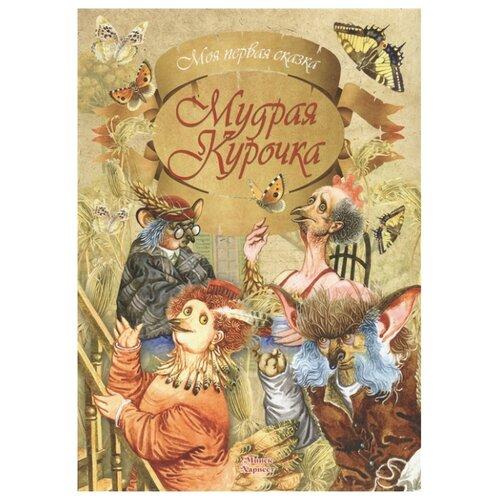 Купить Моя первая сказка. Мудрая курочка, АСТ, Харвест, Книги для малышей