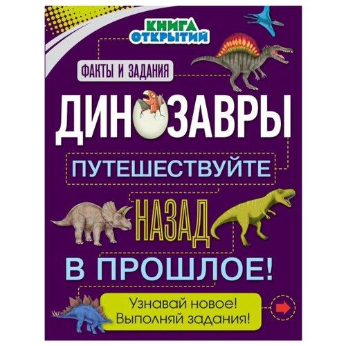 Рони А. Книга открытий. Динозавры. Путешествуйте назад в прошлое! линдгрен а рони дочь разбойника водопад книга 4