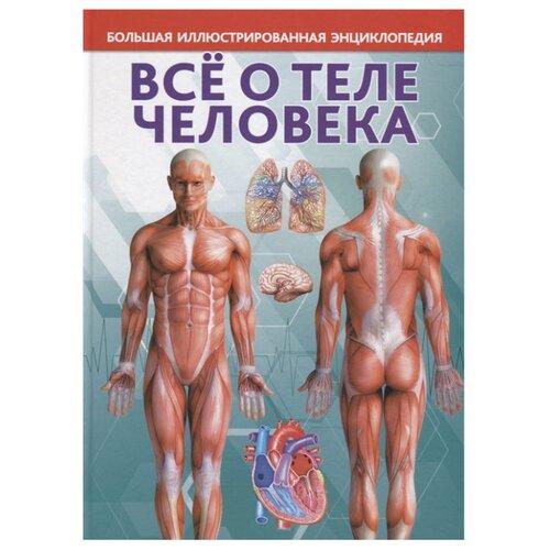 Купить Все о теле человека. Большая иллюстрированная энциклопедия, Владис, Познавательная литература