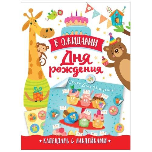 Купить В ожидании Дня рождения. Календарь с наклейками (белая обложка), РОСМЭН, Книги с играми
