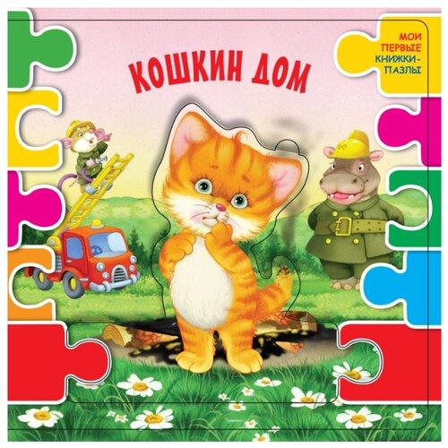 Книга. Кошкин дом кошкин дом по слогам малышам