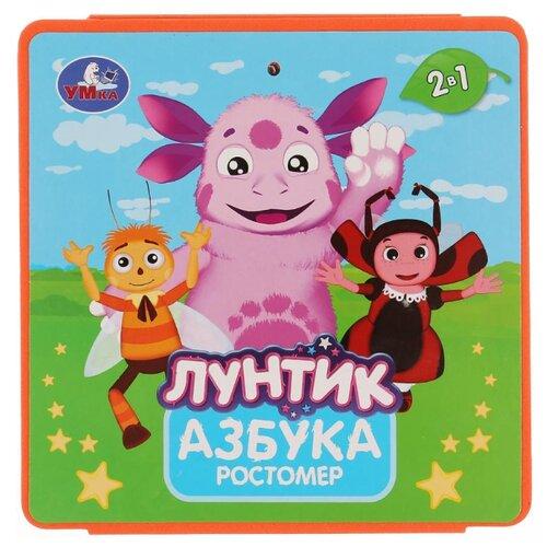 Ростомер Умка Азбука. Лунтик