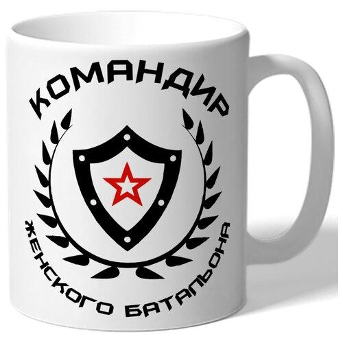 Кружка белая Командир женского батальона
