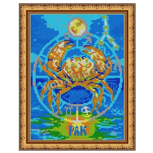 Светлица Набор для вышивания бисером Рак 19 х 24 см, бисер Чехия (473П)