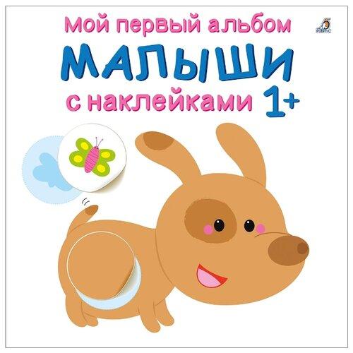 Книжка с наклейками Мой первый альбом. Малыши 1+ , Робинс, Книжки с наклейками  - купить со скидкой