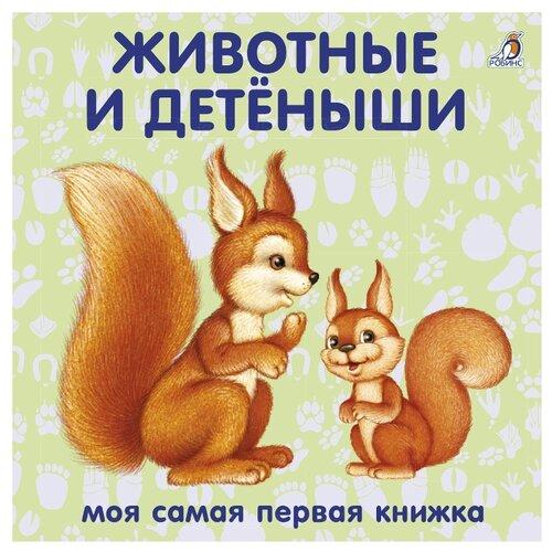 Купить Моя самая первая книжка. Животные и детёныши, Робинс, Книги для малышей