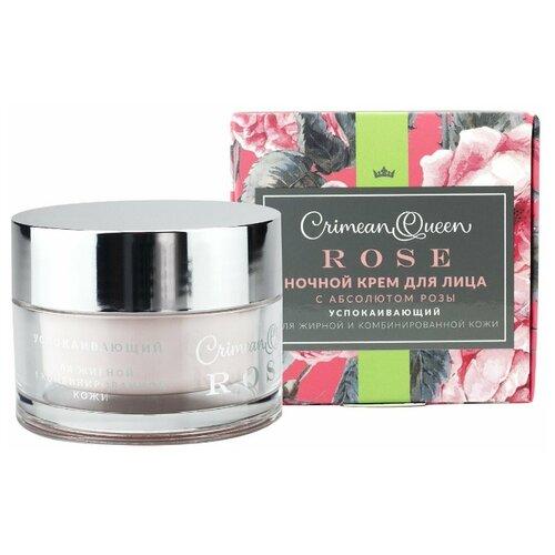 Дом Природы Crimean Queen Rose Ночной крем для лица Успокаивающий для жирной и комбинированной кожи с абсолютом розы, 50 г недорого