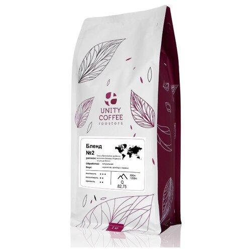 Кофе в зернах Unity Coffee Бленд№2, 1 кг
