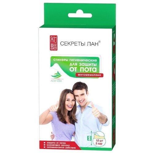 Вкладыши для одежды Secrets Lan для защиты от пота с алоэ HD-95 маленькие 10 шт телесный