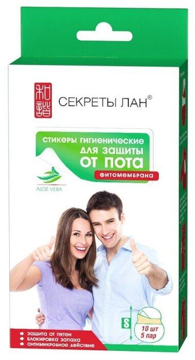 Вкладыши для одежды Secrets Lan для защиты от пота с алоэ HD-95 маленькие 10 шт