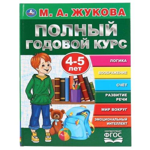 Купить Жукова М.А. Полный годовой курс (4-5 лет) , Умка, Учебные пособия