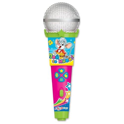 Купить Азбукварик микрофон Пой со мной! Любимые песенки малышей (15 песен) голубой/розовый/желтый/зеленый, Детские музыкальные инструменты