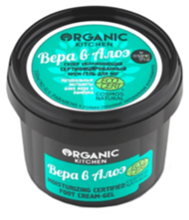 Organic Kitchen Крем гель для ног Вера