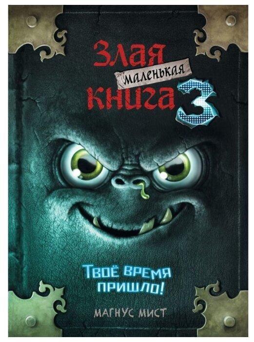 """Купить книгу Мист М. """"Маленькая злая книга 3"""" по низкой цене с доставкой из Яндекс.Маркета"""