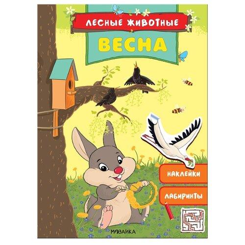 Книжка с наклейками Лесные животные. Весна мозаика синтез книжка с наклейками раскрась россию арктика