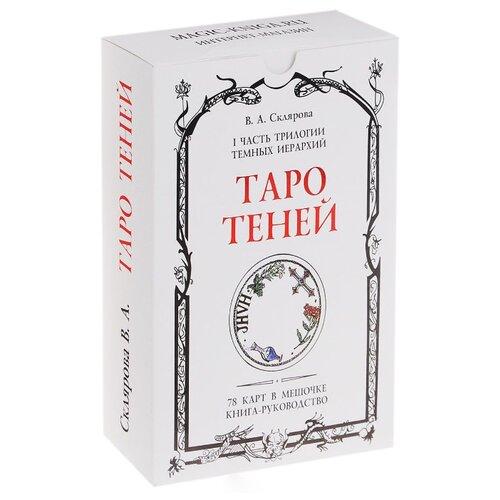 Гадальные карты Magic-Kniga Таро Теней, 78 карт