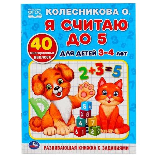 Купить Колесникова О. Обучающая раскраска. Я считаю до 5. Для детей 3-4 лет. Обучающая раскраска с наклейками , Умка, Учебные пособия