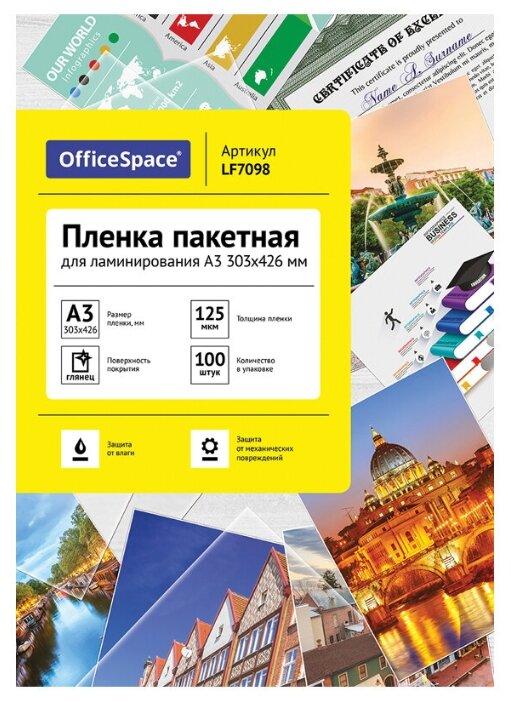 Пакетная пленка для ламинирования OfficeSpace A3 LF7098 125мкм