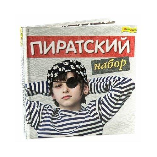 Купить Настольная игра ФАН КИТС Пиратский набор, Настольные игры