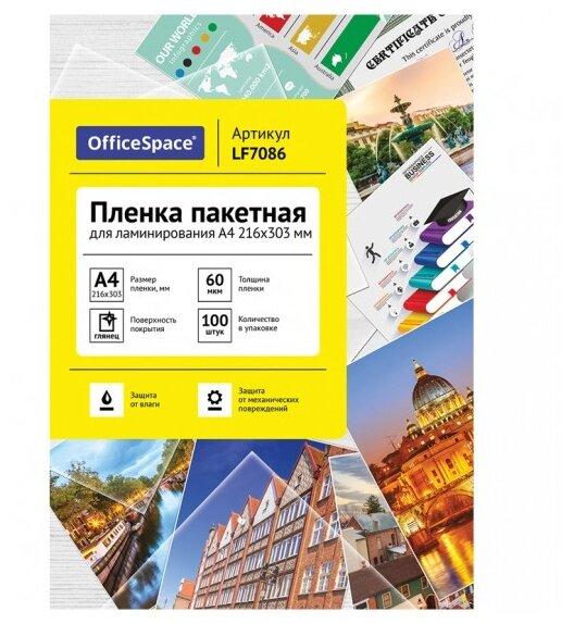 Пакетная пленка для ламинирования OfficeSpace A4 LF7086 60 мкм