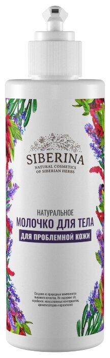 Молочко для тела SIBERINA для проблемной кожи
