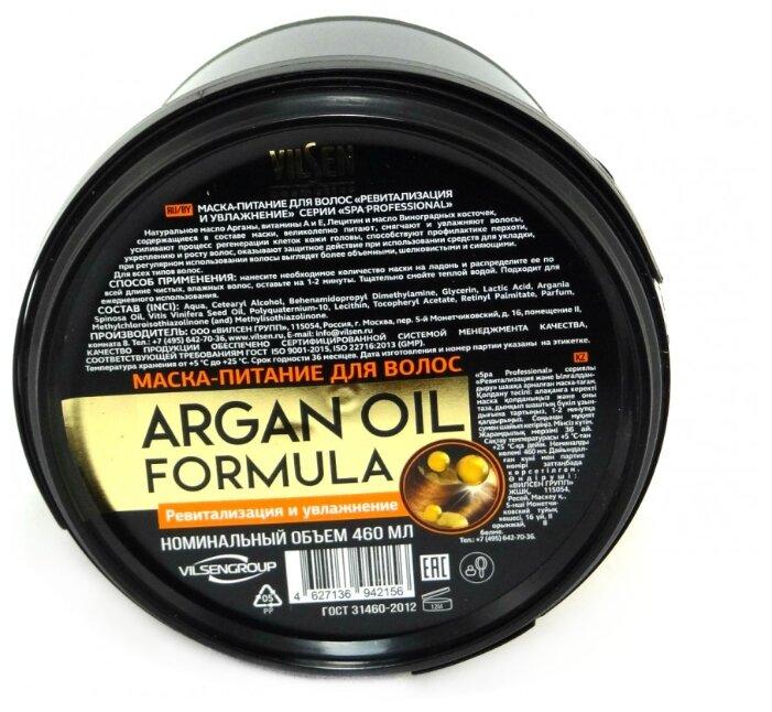 Vilsen Spa Professional Маска-питание для волос ревитализация и увлажнение