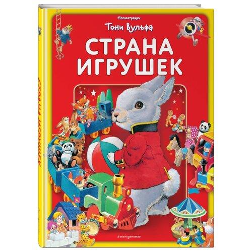 Купить Страна игрушек, ЭКСМО, Детская художественная литература