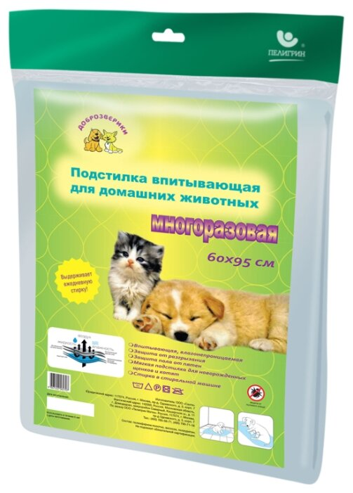 Пеленки для собак многоразовые впитывающие Доброзверики П60*95