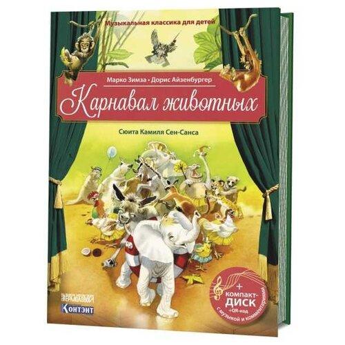 Купить Зимза М. Музыкальная классика для детей. Карнавал животных (CD) , Контэнт, Детская художественная литература