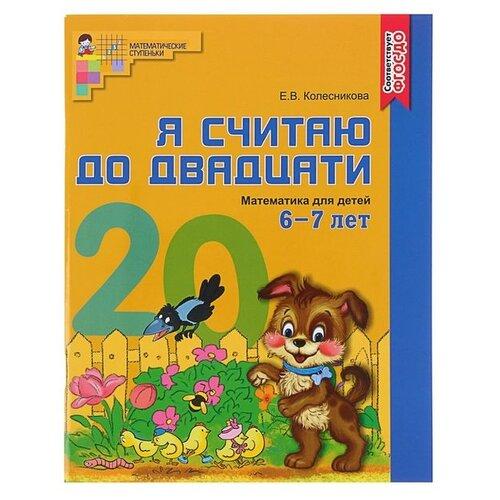 Купить Колесникова Е.В. Я считаю до двадцати. Для детей 6-7 лет. Цветное издание , Творческий Центр СФЕРА, Учебные пособия