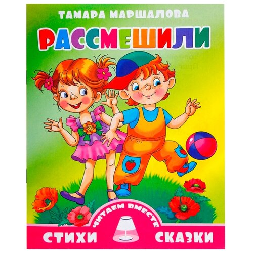 Купить Маршалова Т. Читаем вместе. Рассмешили , Литур, Книги для малышей