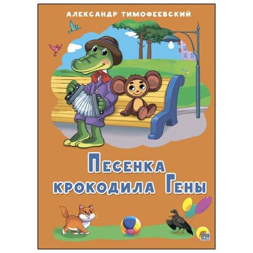 Купить Тимофеевский А. П. Песенка крокодила Гены , Prof-Press, Книги для малышей