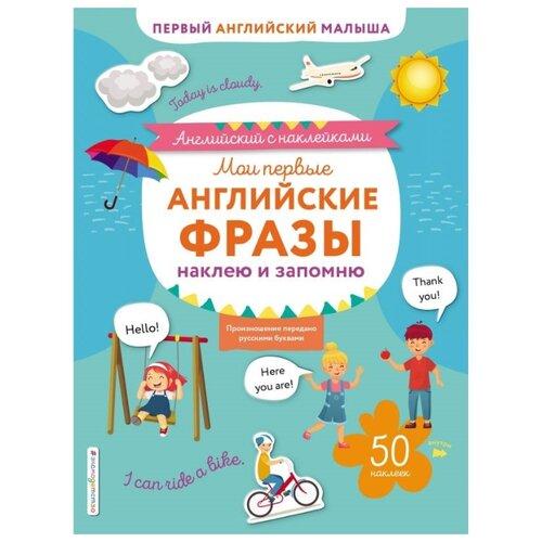 Купить Книжка с наклейками Мои первые английские фразы: наклею и запомню , ЭКСМО, Книжки с наклейками