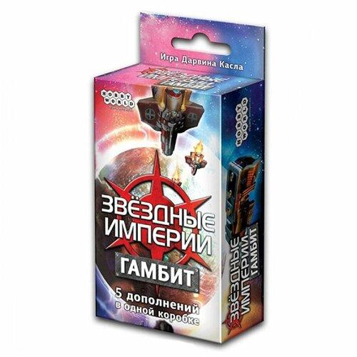 Купить Дополнение для настольной игры HOBBY WORLD Звёздные империи: Гамбит, Настольные игры