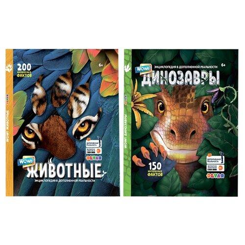Купить Живая энциклопедия WOW! Динозавры. Животные (набор из 2 книг), DEVAR, Познавательная литература