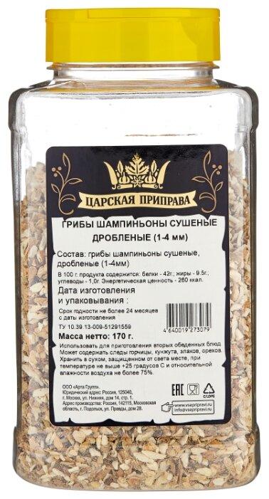 Купить Царская приправа Шампиньоны сушеные дробленые (1-4мм), банка пластиковая 170 г по низкой цене с доставкой из Яндекс.Маркета