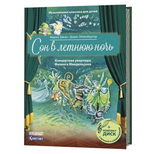 Купить Зимза М. Музыкальная классика для детей. Сон в летнюю ночь (CD) , Контэнт, Детская художественная литература