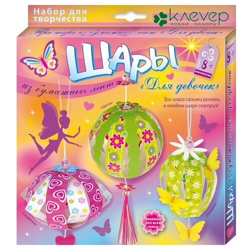 Клеvер Набор для творчества Шары из бумажных лент Для девочек (АБ 41-510) клеvер набор для творчества фонарик домик розовый вечер аб 42 565
