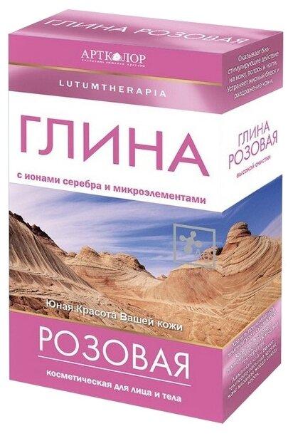 Артколор Lutumtherapia Глина косметическая розовая с ионами серебра и микроэлементами